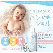 【新商品】YOKIMONO<速乾性ハンドジェル>【5月中旬頃~順次入荷予定】※在庫限り