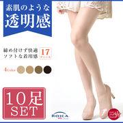 【お買い得】足元から抗菌対策&清潔に!日本製・素肌に透明感 10足組ストッキング