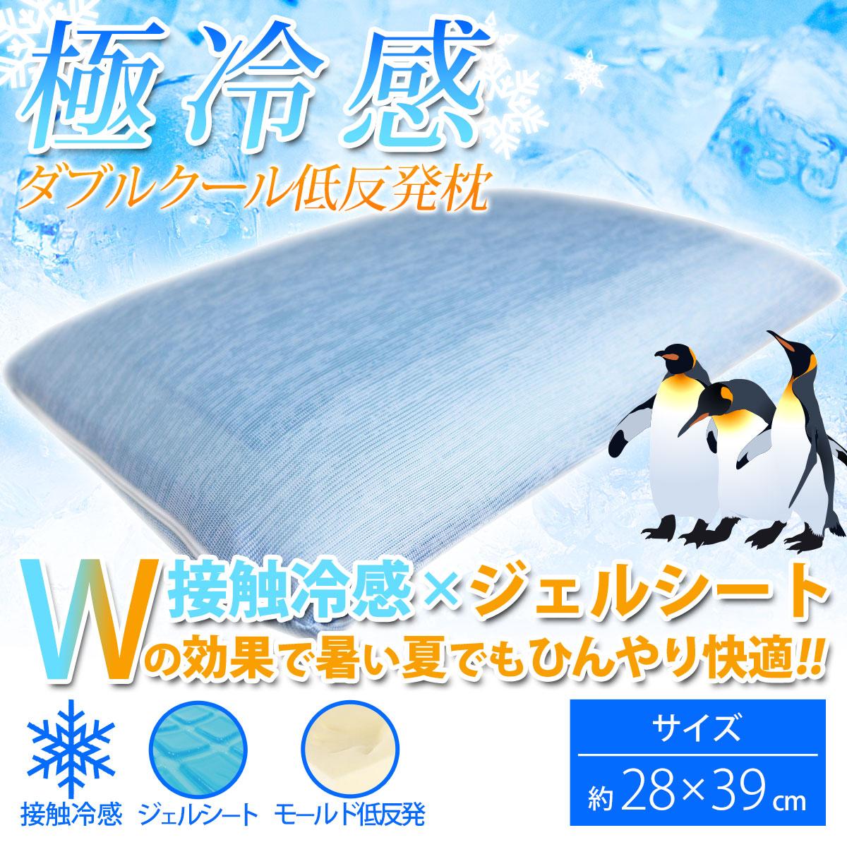 [8月24日まで特価]極冷感 ダブルクール 低反発枕 サックス 約28X39cm