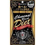 チャコールブラックダイエット 80粒 約20日分【ミナミヘルシーフーズ】
