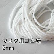 【1メートル6円~】マスク用ゴム紐 マスクゴム 耳が痛くなりにくい 丸形3mm 卸販売