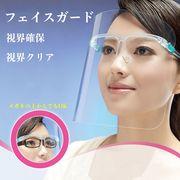 フェイスシールド 高透明度 飛沫防止 花粉 ほこり ウィルス ガード メガネタイプ 非医療用