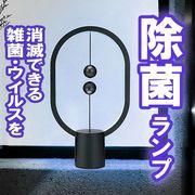 (新規商品)おしゃれUV除菌ランプ USB給電式