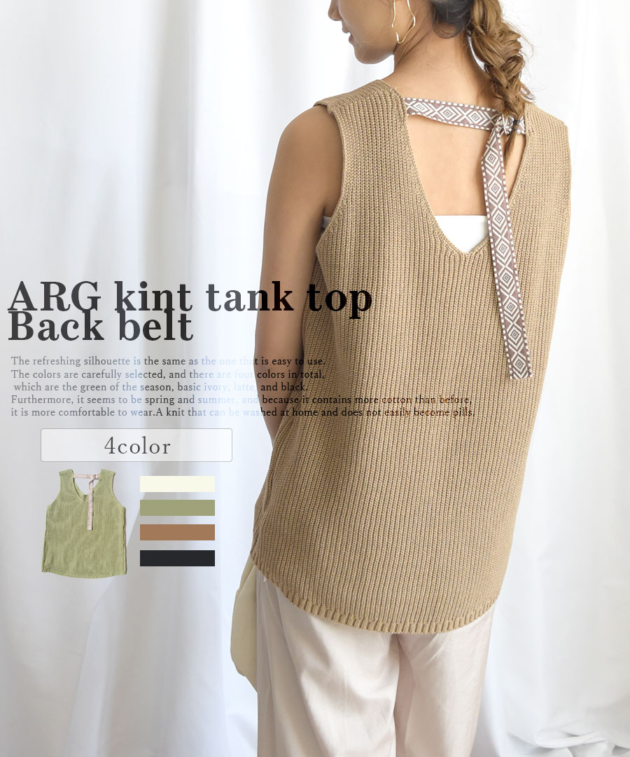 ARG kint tank top(Back belt) 2500302