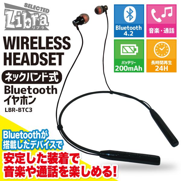【感染症対策】【うちで遊ぼう】【巣ごもり対策】【ウオーキング】ネックマウント式Bluetoothイヤホン