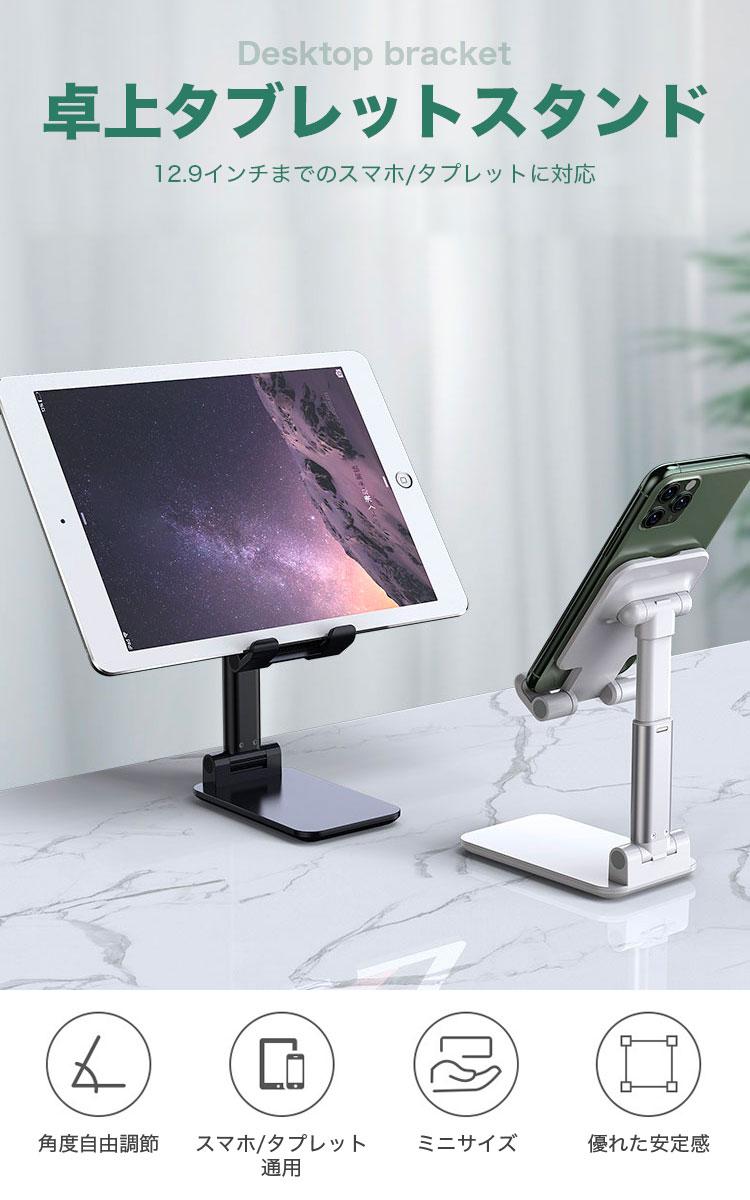 スマホスタンド タブレット スタンド 卓上 iPad スマホスタンド  折り畳み式 角度調整可能