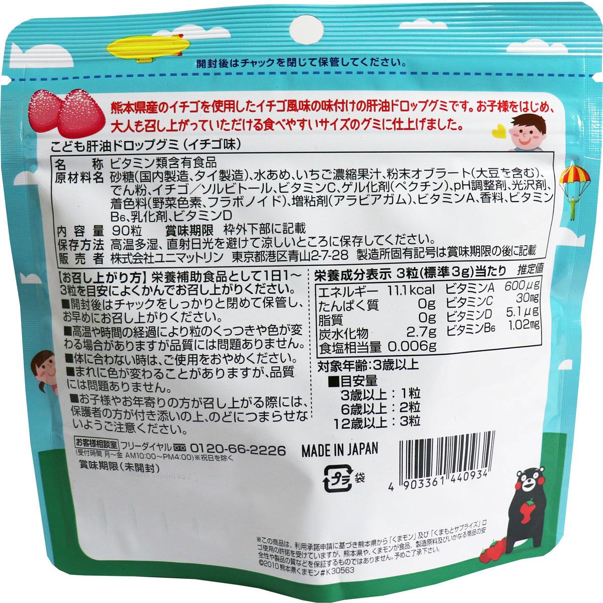 ドロップ 味 肝油