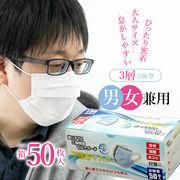 即納OK!!不織布マスク 3層構造 使い捨てマスク かぜ・花粉症 ウイルス飛沫防止