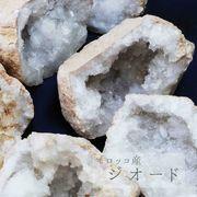 水晶ジオード 置物 オーナメント 原石 モロッコ産 小サイズ 約5~6cm クォーツ 浄化 インテリア