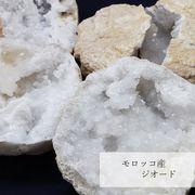 水晶ジオード 置物 オーナメント 原石 モロッコ産 特大サイズ 約12~15cm クォーツ インテリア