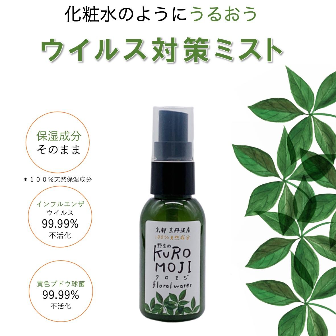【クロモジ ウォーター 50ml】京都丹波産、野生植物クロモジ 100%「ウイルス対策ミスト」