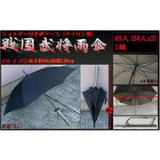 戦国武将雨傘
