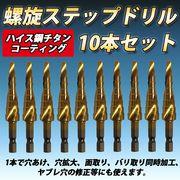 螺旋ステップドリル 10 本 セット タケノコドリル スパイラル 工具 ドリルビット