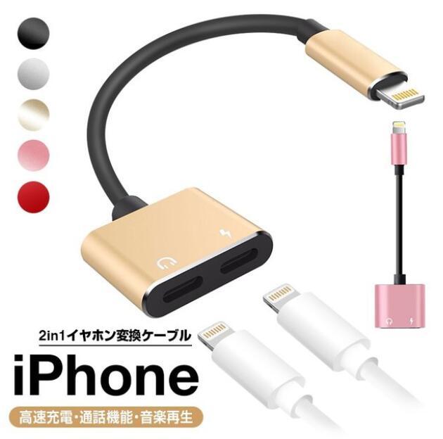 iPhone 充電 ケーブル 充電しながら 変換ケーブル iOS 12 対応 iPhone XR イヤホン ケーブル アイフォン X