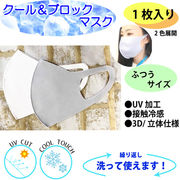 【7月下旬出荷予定・予約商品】ひんやり 接触冷感 UVカット 洗って繰り返し使える マスク