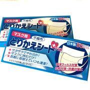 マスク用とりかえシート プラス 日本製 マスクフィルター 50枚入り 使い捨てマスクシート 感染 対策