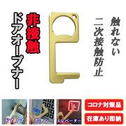 【コロナ対策】非接触ドアオープナー
