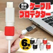 充電用ケーブル保護カバー/断線防止/6個セット/USBケーブル/ケーブルプロテクター