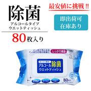 【即出荷可】 除菌 ウエットシート ティッシュ 80枚入り アルコール 除菌シート