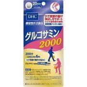 DHC サプリメント グルコサミン2000  20日分 ( 120粒 )