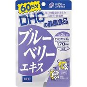DHC サプリメント  ブルーベリーエキス 60日分 ( 120粒入 )