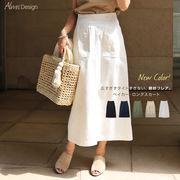 【N-1】ベイカー フレア チノ ロング スカート ストレッチ ツイル【通年】