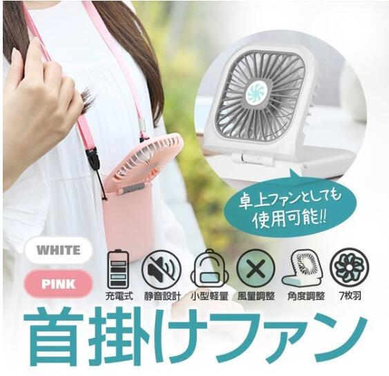 首かけ扇風機 静音 ハンディ 扇風機 ハンズフリー扇風機 携帯扇風機 首かけ  扇風機 卓上 ハンディファン