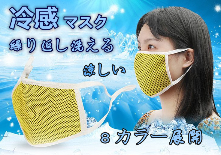 接触冷感マスク 夏 ひんやり 日焼け防止マスク 花粉対策