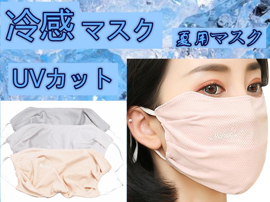 UVカットで目の周りでも抜け目がない 接触冷感マスク 男女兼用 夏用マスク