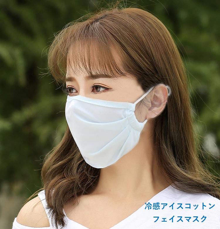 冷感アイスコットンフェイスマスク/個包装/日焼け止め/紫外線防止/防塵/抗菌/高通気性/快適/肌に優しい