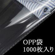 OPP袋 アパレル 雑貨 収納用 1000枚入