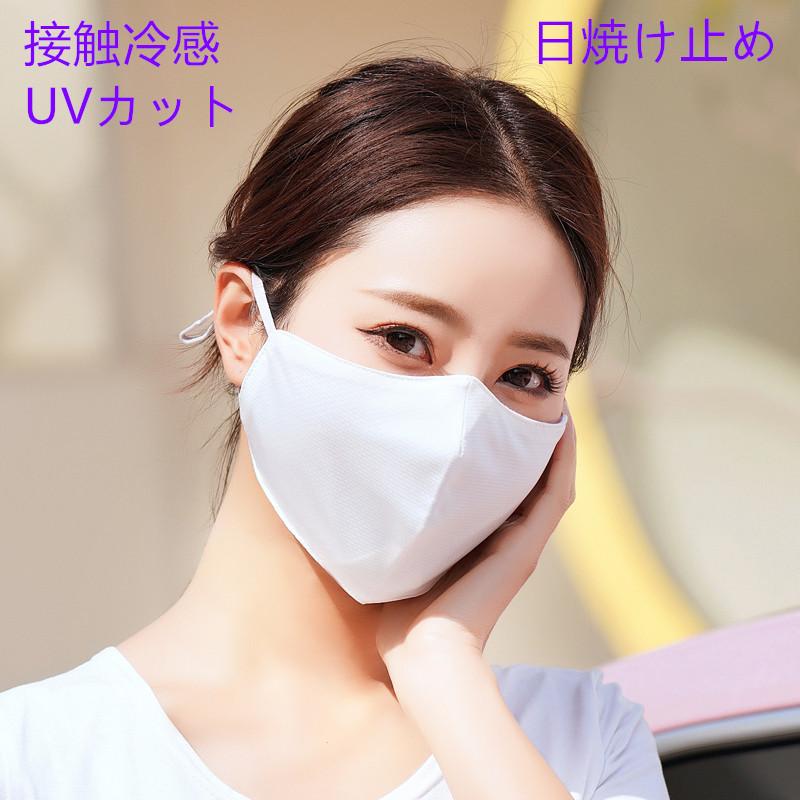 接触冷感  洗えるマスク 在庫 大量在庫発送 洗えるマスク マスク個包装  大人用  直送 UVカット