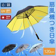 宝来商事 扇風機付き傘 ファンパラソル 晴雨兼用 携帯扇風機 熱中症対策 紫外線カット UVカット日傘