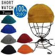 帽子 ニット帽 ニットキャップ ビーニー ワッチ ショートワッチ コットン 綿 メンズ レディース Keys