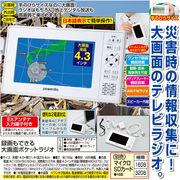 録画もできる大画面ポケット テレビラジオ