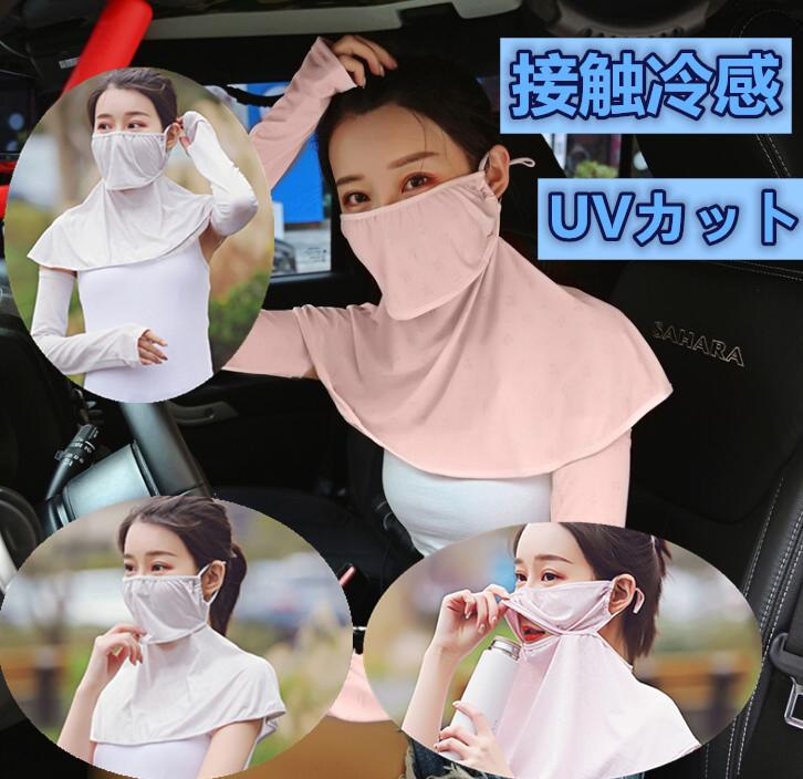 フェイスカバー 冷感 UVカットマスク  ジャカード ネックカバー 息苦しくない 日焼け防止マスク