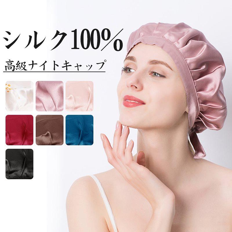 【シルク100】ナイトキャップ シルク 就寝用 ロングヘア ヘアキャップ パサつき予防 美髪 サイズ調整