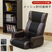 メッシュ肘付座椅子7段 BK/BR/IV