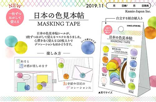 【Kamio Japan】日本の色見本帖マスキングテープ 8種 2019_11発売