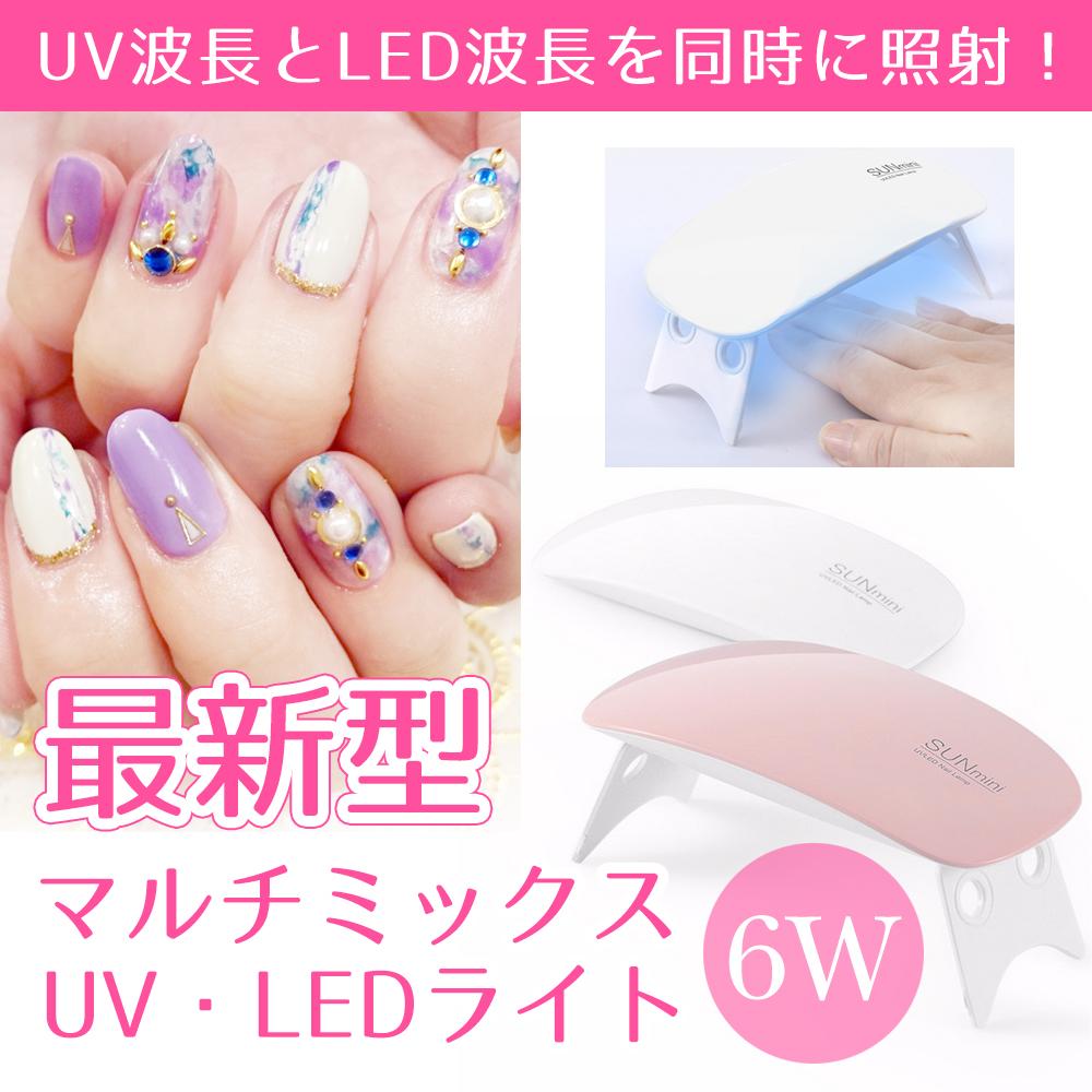 ネイル 【新色!最新型マルチミックスUV・LEDライト 6w】 コンパクトハイパワー! ジェル レジン