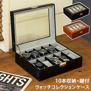 ウォッチコレクションケース 10本用 BK/BR