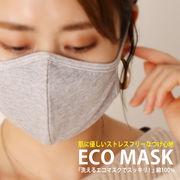 【2020春夏新作】抗菌仕様・洗って使える立体ECOマスク/布マスク/綿マスク