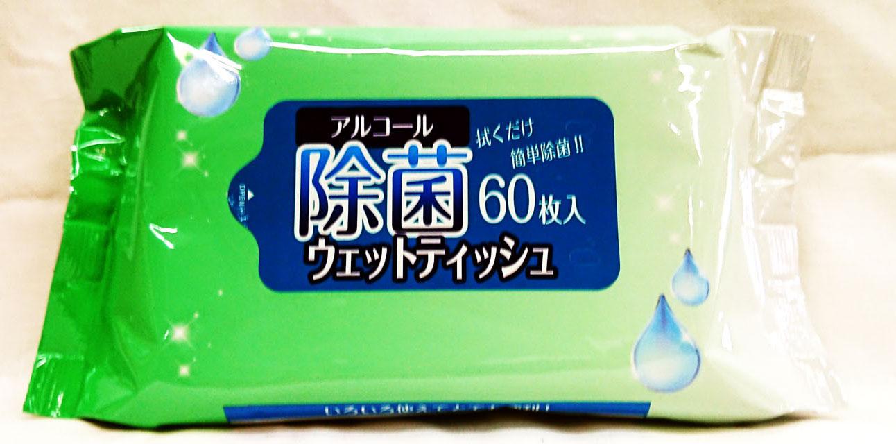 【人気商品】アルコール除菌ウェットティッシュ60枚入り