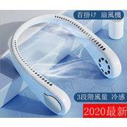 ポータブルファン 静音 冷却クーラー 首掛け  ポータブル扇風機 携帯扇風機 USB充電式 スマート 小型