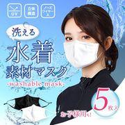 水着素材マスク