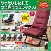 〈日本製〉NEWくつろぎのリクライニングアームチェアDX