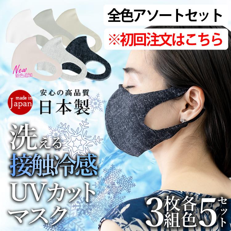 7月20日頃に発送!【日本製】洗える接触冷感UVカットマスク 飛沫防止 吸水速乾 夏 マスク