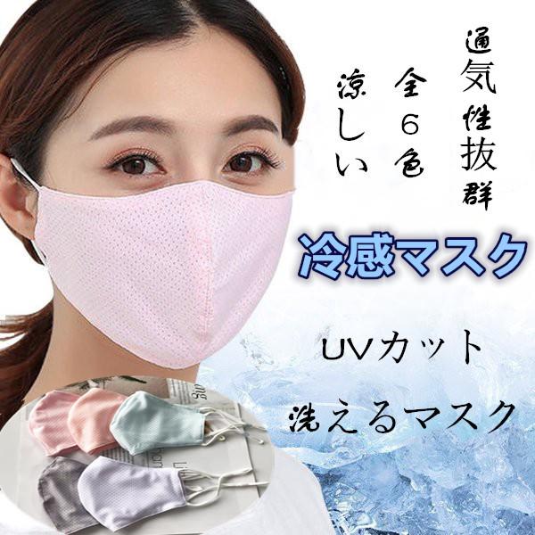 夏用 冷感マスク クール UV対策マスク 男女兼用 洗える マスク