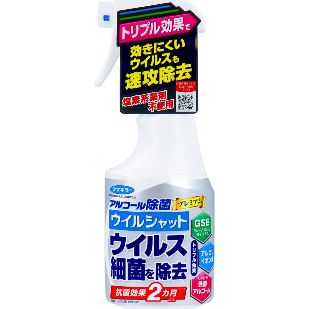 アルコール 除 菌 プレミアム ウイル シャット