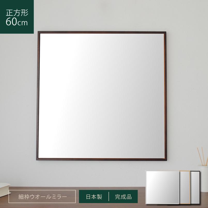 【直送可/送料無料】細枠正方形ウォールミラー60cm 天然木 北欧風 ナチュラル 鏡 オシャレ 高級感 壁掛け